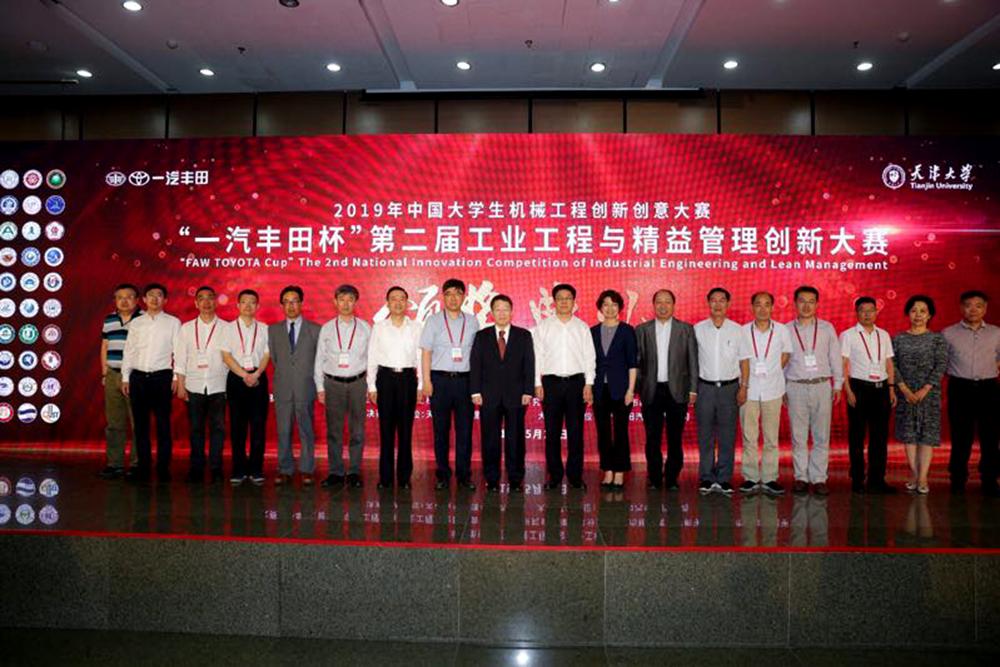 """""""一汽丰田杯""""工业工程与精益管理创新大赛成功举行"""