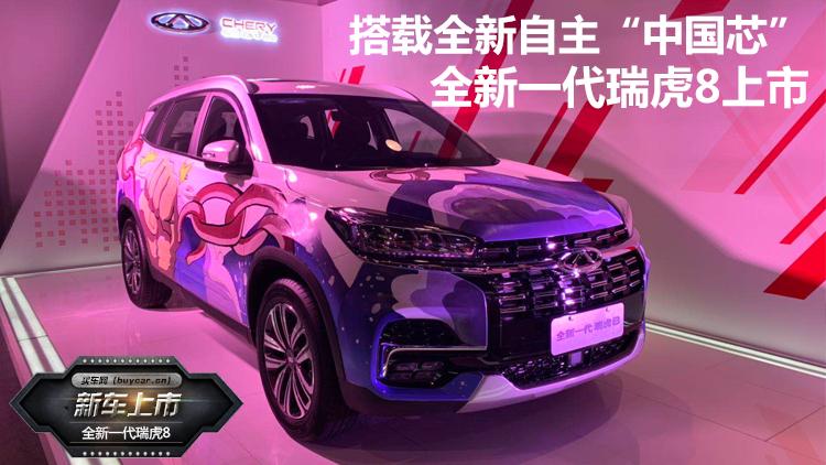 """搭载全新自主""""中国芯"""" 全新一代瑞虎8正式上市"""