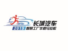 买车网Buycar.cn全程直播 长城汽车2019智慧工厂半程马拉松