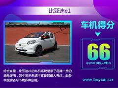 车机测试 | 测试比亚迪e1车机系统