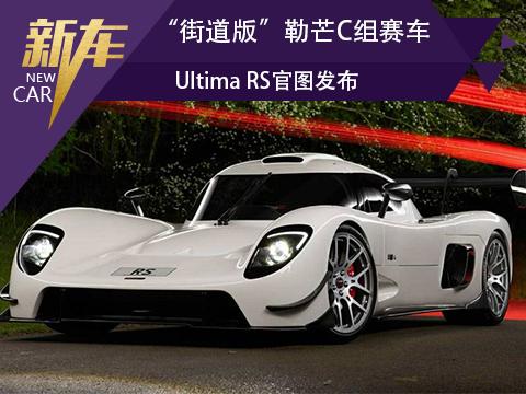 """""""街道版""""勒芒C组赛车 Ultima RS官图发布"""