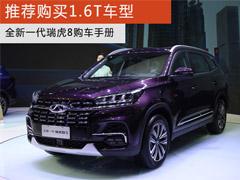 推荐购买1.6T车型 全新一代瑞虎8购车手册
