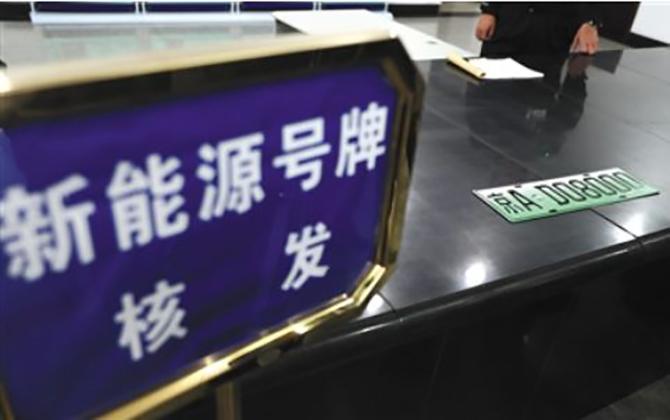 汽车维基丨新能源车不得限购,北京能够实现得了吗?