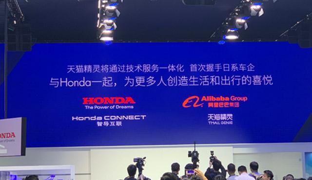 本田携手阿里和科大讯飞 研发第三代智导互联系统