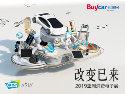 改变已来--2019亚洲消费电子展