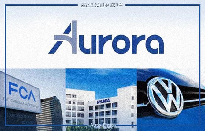 汽势传媒丨FCA与现代争相携手的Aurora 大众为何要放弃?