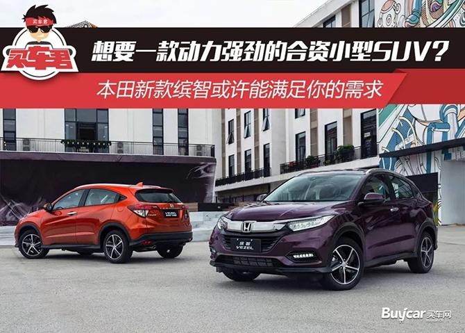 想要一款动力强劲的合资小型SUV? 本田新款缤智或许能满足你的需求