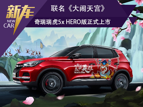 联名《大闹天宫》 奇瑞瑞虎5x HERO版正式上市