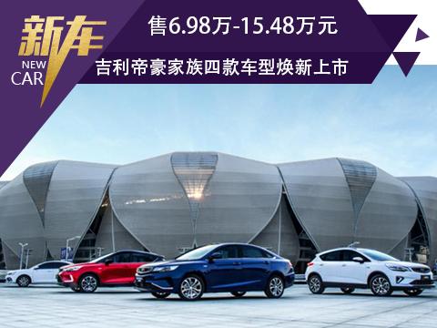 售6.98万-15.48万元 吉利帝豪家族四款车型焕新上市