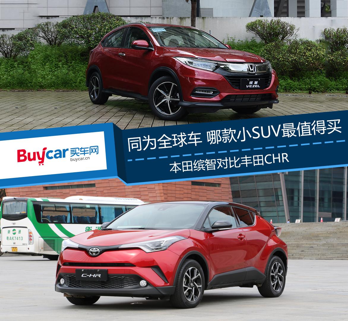 同为全球车 谁更值得买?新款本田缤智VS丰田C-HR