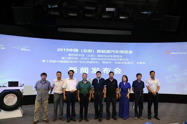 2019 中国(北京)新能源汽车博览会将于7月6日开幕