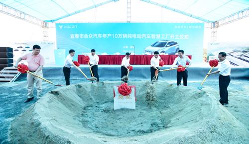 合众汽车宜春智慧工厂开工建设