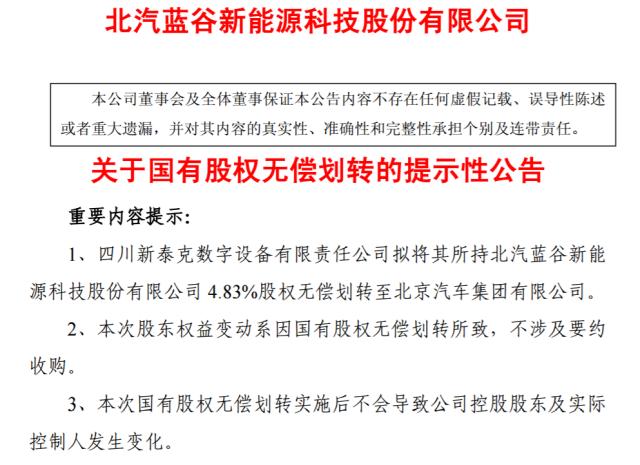 北汽蓝谷:四川新泰克拟将4.83%股权无偿划转至北汽集团