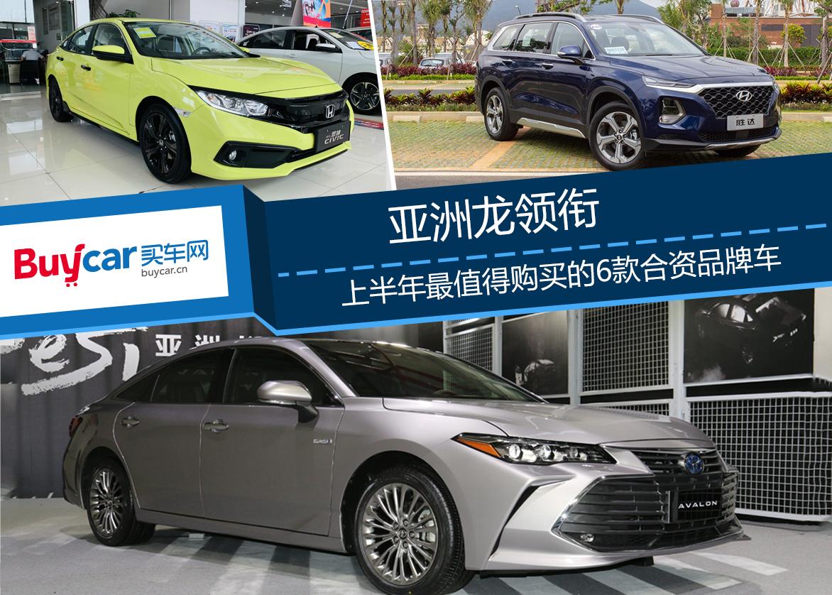 亚洲龙领衔 上半年最值得购买的6款合资品牌车