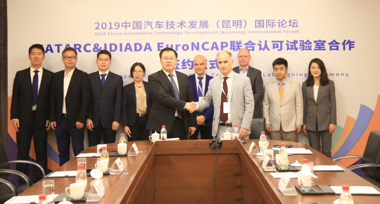 中汽中心与IDIADA Euro NCAP在昆明签约