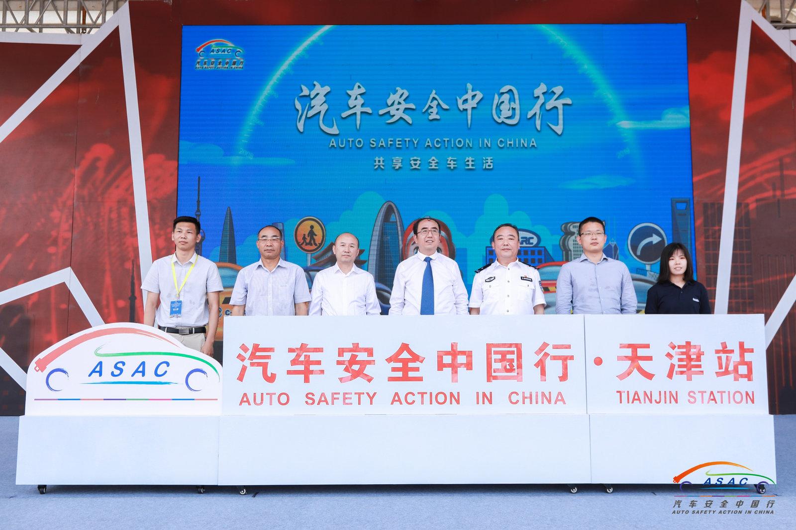 2019汽车安全中国行再次携手C-NCAP发布会聚首天津