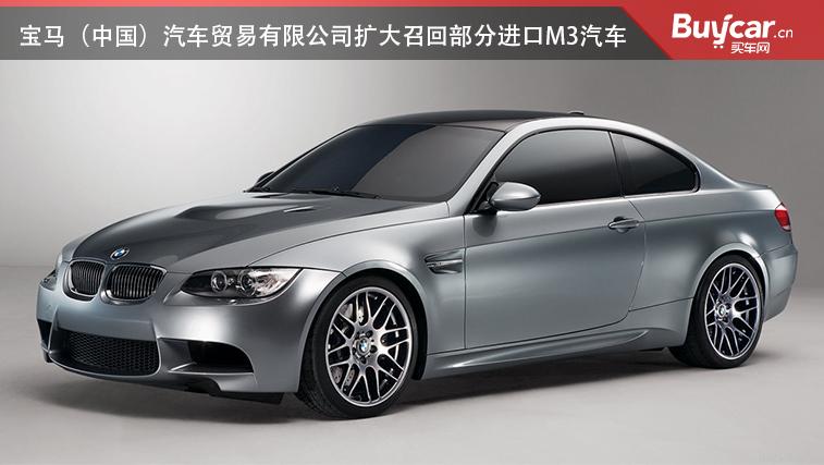 宝马(中国)汽车贸易有限公司扩大召回部分进口M3汽车
