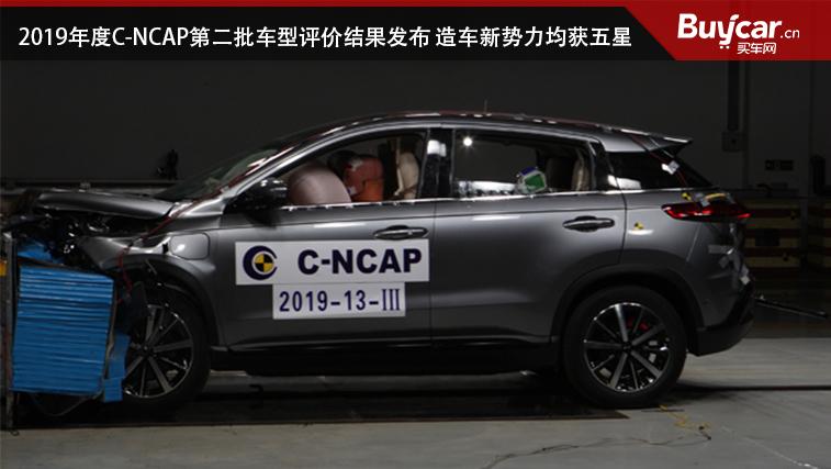 2019年度C-NCAP第二批车型评价结果发布 造车新势力均获五星