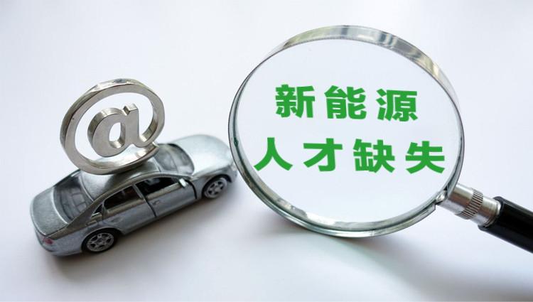 汽车预言家丨中国新能源汽修人才缺口或超80%培训模式是大难题