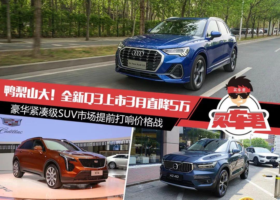 鸭梨山大!全新Q3上市3月直降5万 豪华紧凑级SUV市场提前打响价格战