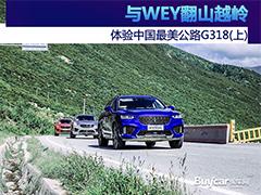 与WEY翻山越岭 体验中国最美公路G318(上)