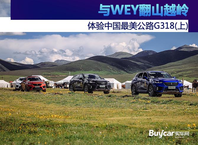 与WEY翻山越岭 体验中国最美公路G318(下)