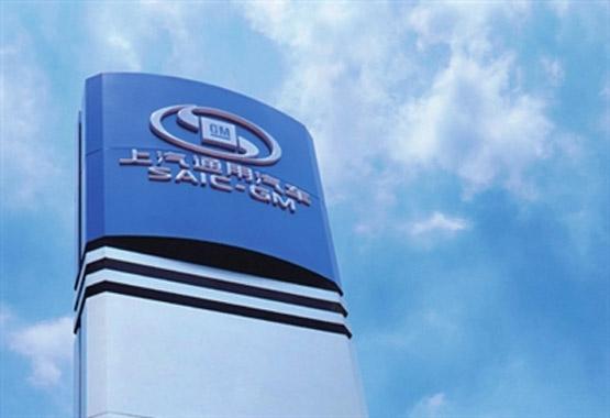 上汽通用宣布升级动力和车联网两大服务标准