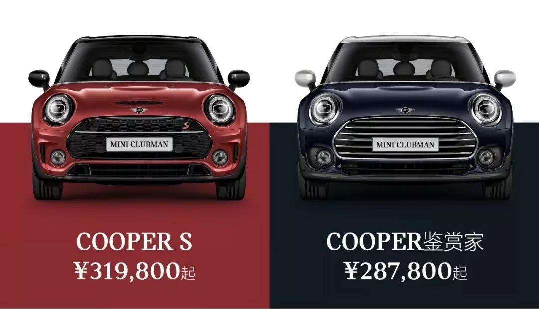 提供9款车色 新一季MINI CLUBMAN预售28.78万起