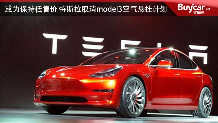 或为保持低售价 特斯拉取消model3空气悬挂计划