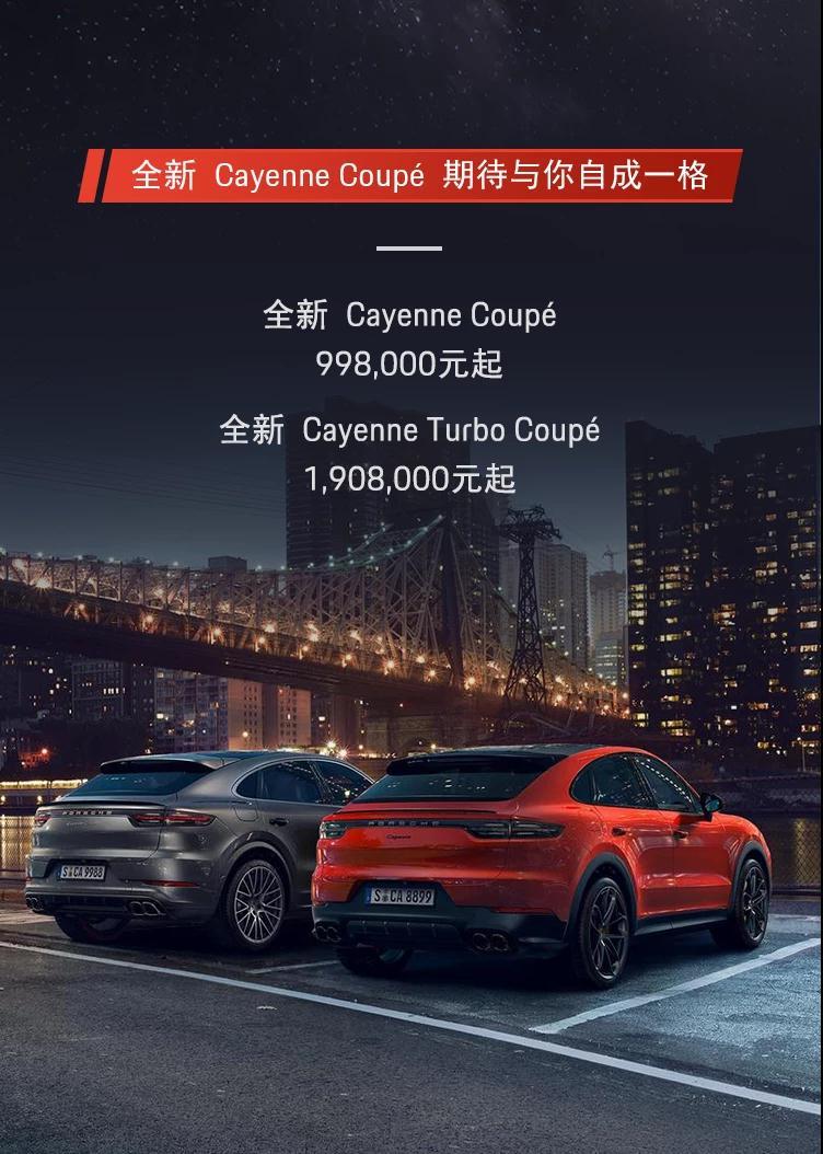 保时捷Cayenne Coupé上市 售99.8万元起