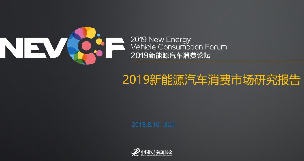 解读《2019新能源汽车消费市场研究报告》:中高端市场存空白 电池技术最受关注