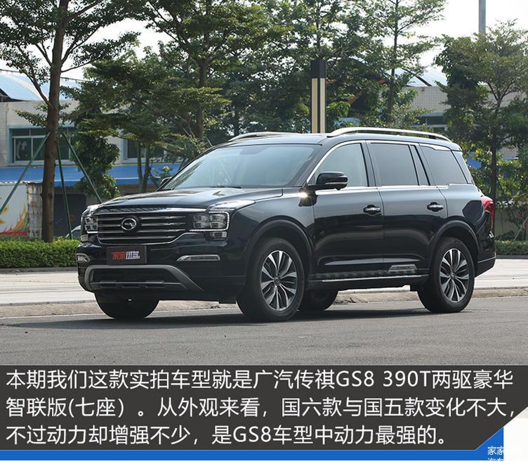 广汽传祺GS8国六款 动力加持 SUV新标杆