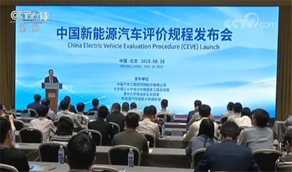 中国新能源汽车评价规程发布:为消费者购车提供参考依据