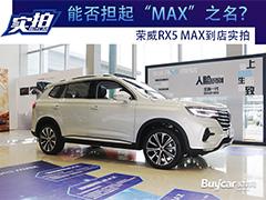 "能否担起""MAX""之名?荣威RX5 MAX到店实拍"