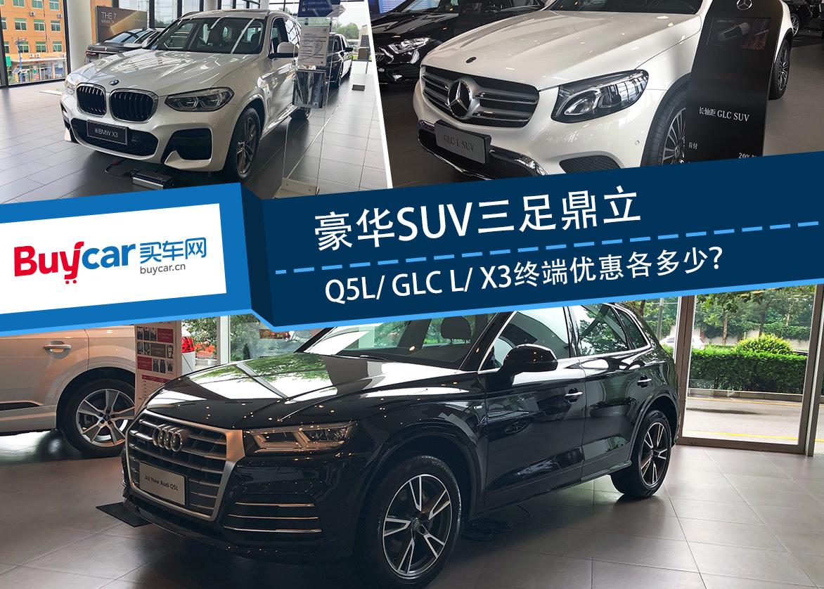 豪华SUV三足鼎立   Q5L、GLC L、X3终端优惠各多少?