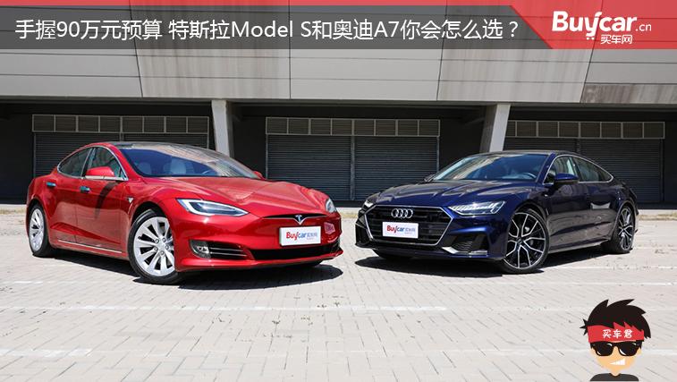 手握90万元预算 特斯拉Model S和奥迪A7你会怎么选?