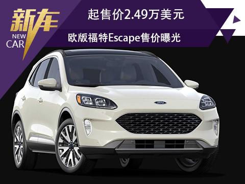 起售价2.49万美元 欧版福特Escape售价曝光