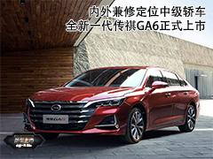 内外兼修定位中级轿车 全新一代传祺GA6正式上市