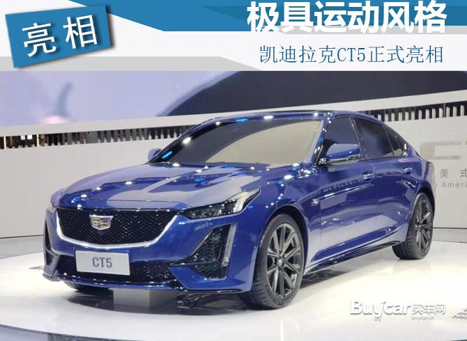 2019成都车展 | 极具运动风格 凯迪拉克CT5正式亮相
