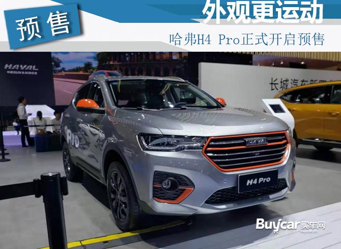 2019成都车展   外观更运动 哈弗H4 Pro正式开启预售