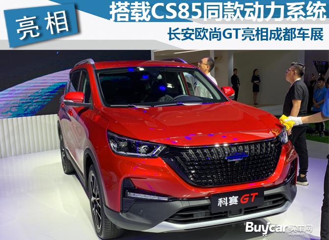 2019成都车展   搭载CS85同款动力系统 长安欧尚GT亮相成都车展