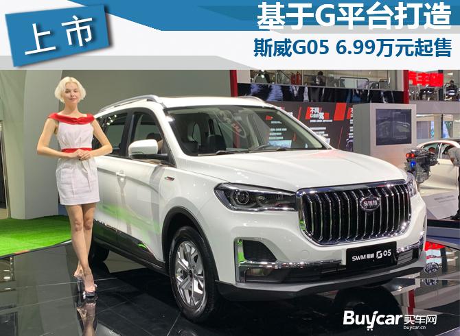 2019成都车展 | G平台打造 斯威G05起售价6.99万元