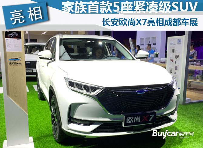 2019成都车展 |家族首款5座紧凑级SUV 长安欧尚X7亮相成都车展