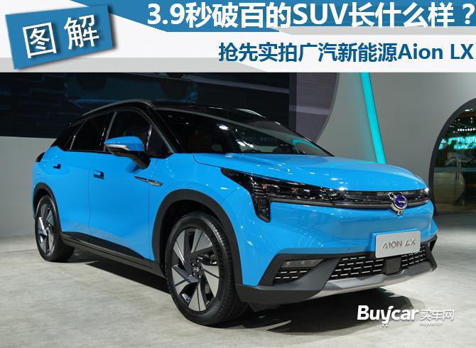 2019成都车展实拍 | 3.9秒破百的SUV长什么样 抢先实拍广汽新能源Aion LX