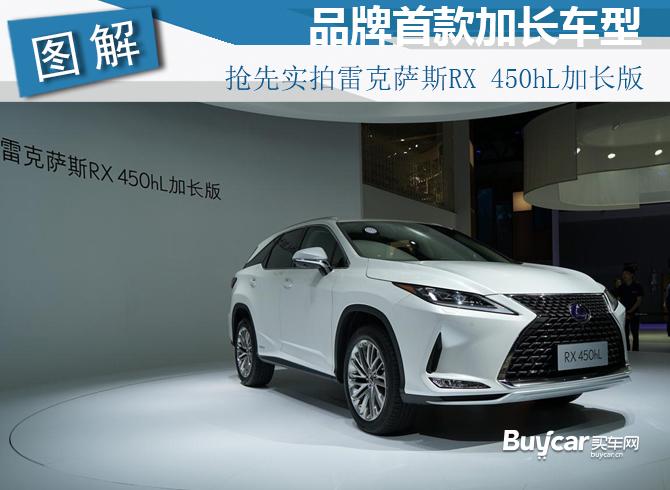 2019成都车展实拍| 品牌首款加长车型 抢先实拍雷克萨斯RX 450hL加长版