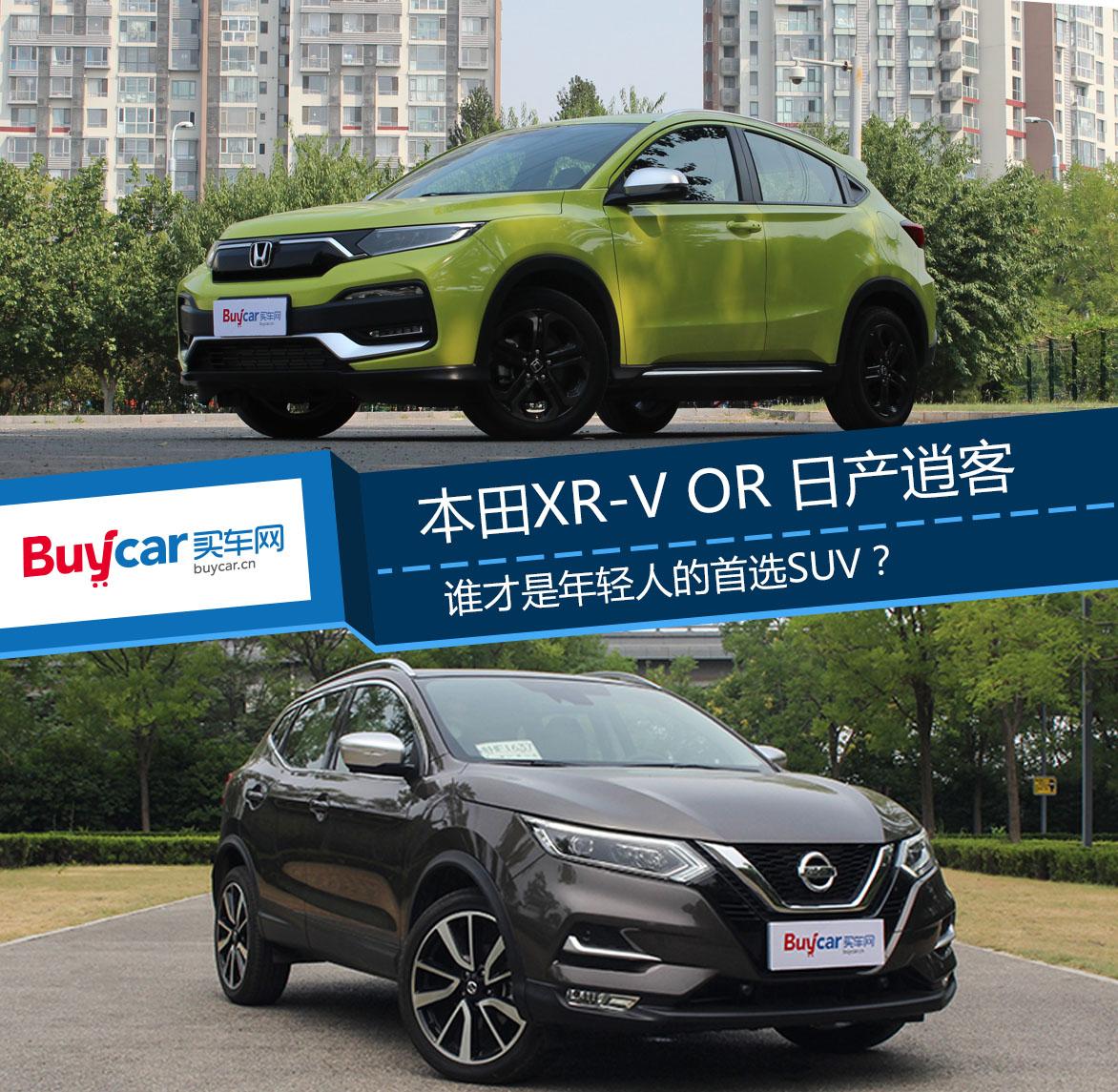 XR-V还是逍客 谁才是年轻人首选SUV?