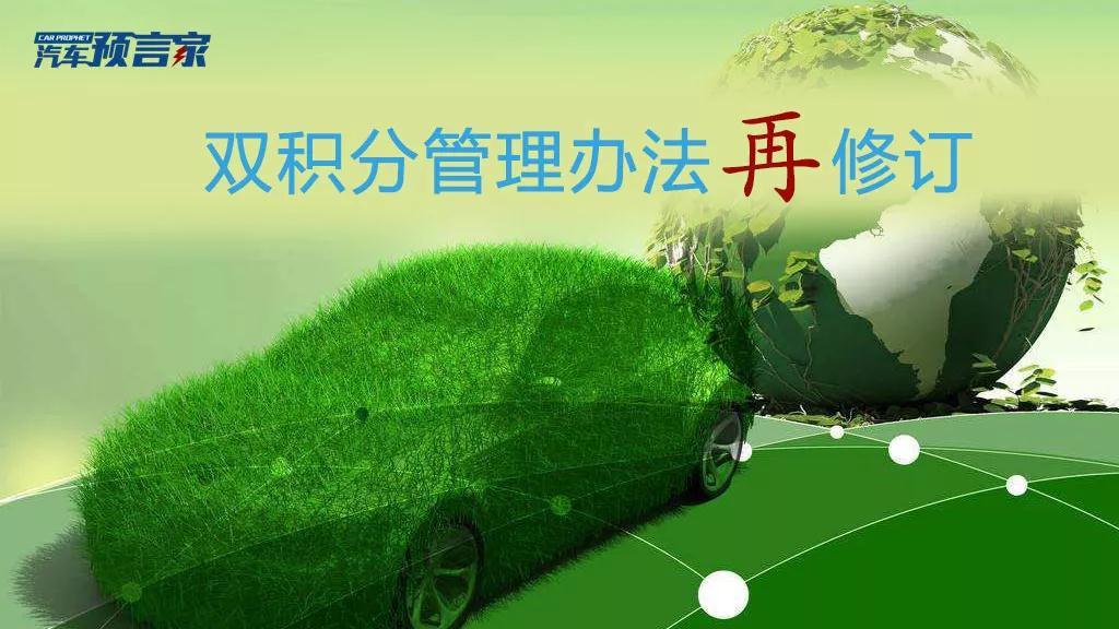 汽车预言家丨双积分修正案打破行规:独立核算新能源与传统燃油车积分