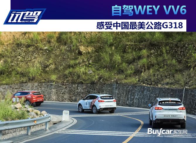 自驾WEY VV6 感受中国最美公路G318(上)