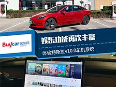 娱乐功能再次丰富 体验特斯拉v10.0车机系统