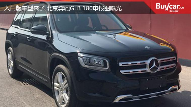 入门版车型来了 北京奔驰GLB 180申报图曝光